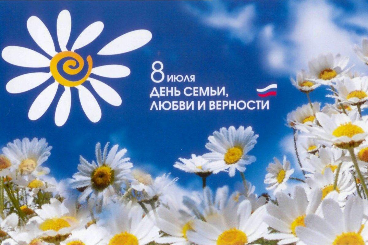 познакомились дне 8 июля праздник открытка любого